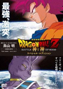 ドラゴンボールZ 神と神 スペシャル・エディション DVD