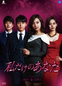 私だけのあなた DVD-BOX4 [DVD]
