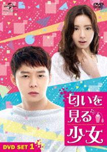 匂いを見る少女 DVD SET1【お試しBlu-ray(第1話~第3話)付き】 [DVD]
