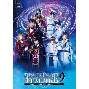 【BD】2.5次元ダンスライブ「S.Q.S(スケアステージ)」Episode 4「TSUKINO EMPIRE2 -Beginning of the World-」 [Blu-ray]