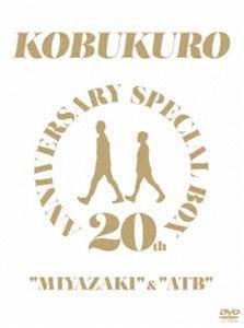 """コブクロ/20TH ANNIVERSARY SPECIAL BOX""""MIYAZAKI""""&""""ATB"""" [DVD]"""