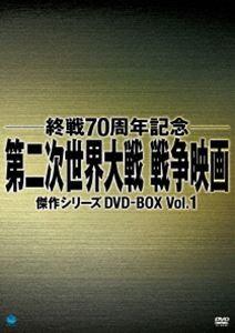 終戦70周年記念 第二次世界大戦 戦争映画傑作シリーズ DVD-BOX Vol.1 [DVD]