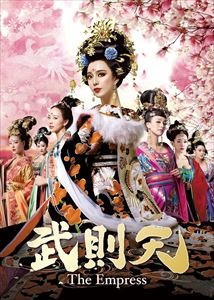 武則天-The Empress- DVD-SET1 [DVD]