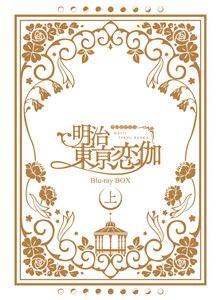 テレビアニメ「明治東亰恋伽」 Blu-ray BOX 下巻 [Blu-ray]