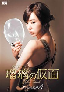 瑠璃<ガラス>の仮面 DVD-BOX4 [DVD]