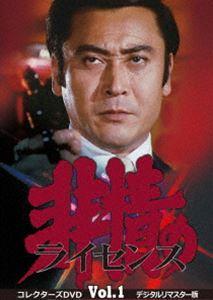 非情のライセンス 第1シリーズ コレクターズDVD VOL.1<デジタルリマスター版> [DVD]
