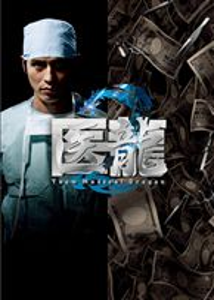 医龍 Team Medical Dragon 2 DVD-BOX [DVD]