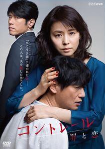 コントレール~罪と恋~ DVD-BOX [DVD]