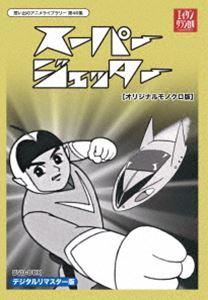 想い出のアニメライブラリー 第46集 スーパージェッター HDリマスター DVD-BOX モノクロ版 [DVD]