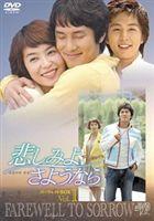 悲しみよ、さようなら Vol.1 パーフェクトBOX Vol.1 [DVD] [DVD], バラエティーミート アサヒ:86a3b717 --- promo.beer-explorer.jp