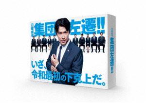 集団左遷!! [Blu-ray]