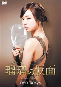 瑠璃<ガラス>の仮面 DVD-BOX5 [DVD]