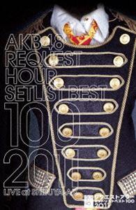 AKB48 リクエストアワー セットリストベスト100 2011 4days DVD Box [DVD]