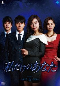 私だけのあなた DVD-BOX5 [DVD]