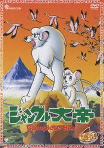 ジャングル大帝 Complete BOX(期間限定生産) [DVD]