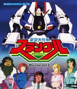 亜空大作戦スラングル Blu-ray Vol.2【想い出のアニメライブラリー 第111集】 [Blu-ray]