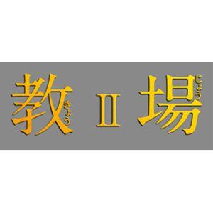 テレビで話題 教場II DVD オンライン限定商品
