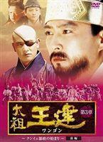 太祖王建 第3章 クンイェ暴政の始まり 前編 [DVD]