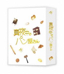 真夜中のパン屋さん DVD-BOX [DVD]