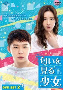 匂いを見る少女 DVD SET2【お試しBlu-ray(第9話~第11話)付き】 [DVD]