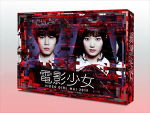 電影少女 -VIDEO GIRL MAI 2019- Blu-ray BOX [Blu-ray]