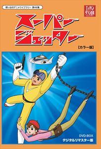 想い出のアニメライブラリー 第46集 スーパージェッター HDリマスター DVD-BOX カラー版 [DVD]