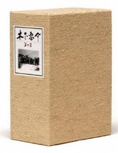 木下惠介生誕100年 木下惠介DVD-BOX 第一集 [DVD]