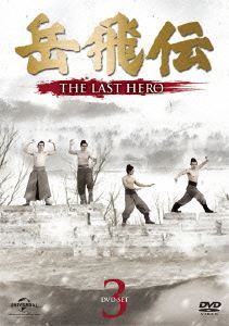 岳飛伝 -THE LAST HERO- DVD-SET3 [DVD]