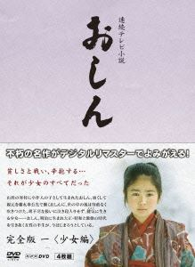 連続テレビ小説 おしん 完全版 一 少女編〔デジタルリマスター〕 [DVD]