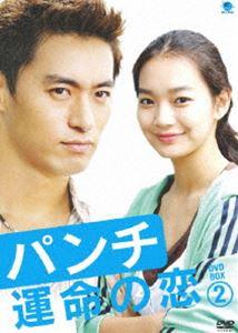 パンチ 運命の恋 DVD-BOX 2 [DVD]