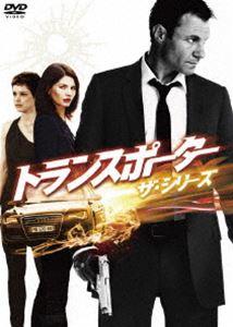 トランスポーター ザ・シリーズ DVD-BOX [DVD]