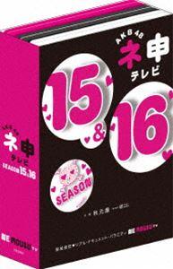 AKB48 ネ申テレビ シーズン15&シーズン16 [DVD]