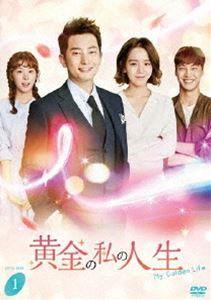 黄金の私の人生 DVD-BOX1 [DVD]