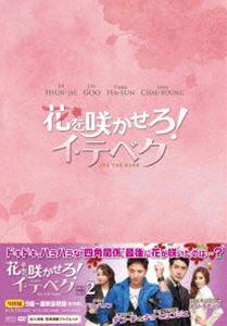 花を咲かせろ!イ・テベク DVD-BOX2 [DVD]
