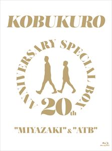 """コブクロ/20TH ANNIVERSARY SPECIAL BOX""""MIYAZAKI""""&""""ATB"""" [Blu-ray]"""