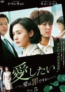 愛したい~愛は罪ですか~ DVD-BOX5 [DVD]