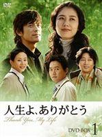 人生よ [DVD]、ありがとう DVD-BOX DVD-BOX 1 1 [DVD], 鶴来町:6b6c4265 --- data.gd.no