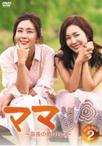 ママ~最後の贈りもの~ DVD-BOX2 [DVD]