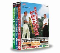 NHK趣味悠々 悩めるゴルファーのかけこみ道場 ~高松志門・奥田靖己が伝授~ DVD-BOX [DVD]