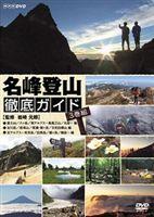 名峰登山徹底ガイド 3巻組 [DVD]