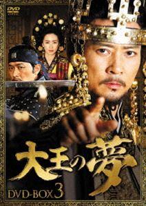 大王の夢 DVD-BOX3 [DVD]