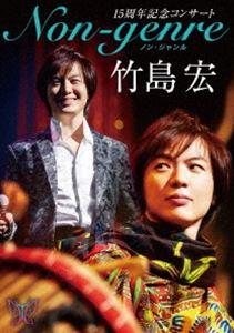 竹島宏 15周年記念コンサート Non-genre いつでも送料無料 DVD 日本