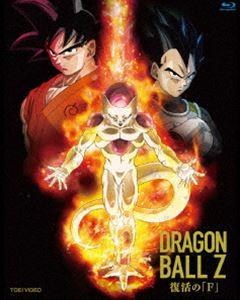 ドラゴンボールZ 復活の「F」 通常盤 Blu-ray