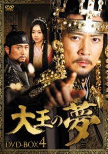 大王の夢 DVD-BOX4 [DVD]