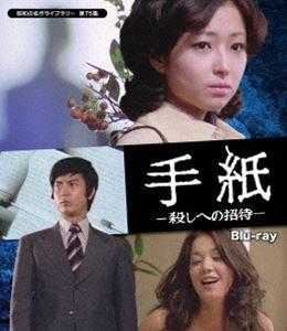 手紙 -殺しへの招待- Blu-ray【昭和の名作ライブラリー 第75集】 [Blu-ray]