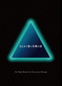 <title>さんかく窓の外側は夜 豪華版 Blu-ray 完売</title>