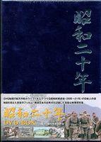 昭和二〇年 DVD-BOX [DVD]