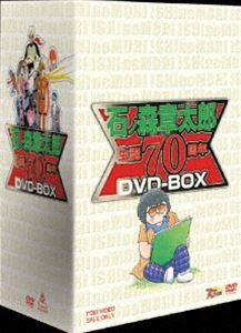 石ノ森章太郎 生誕70周年 DVD-BOX【初回生産限定】 [DVD]