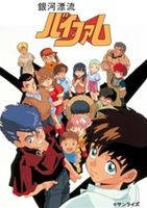 EMOTION EMOTION the Best 銀河漂流バイファム [DVD] DVD-BOX 1 DVD-BOX [DVD], KYOEISPORTS:512b1459 --- vidaperpetua.com.br