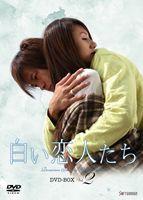 白い恋人たち DVD-BOX Vol.2 [DVD]